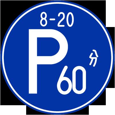 [標識] 時間制限駐車区間00