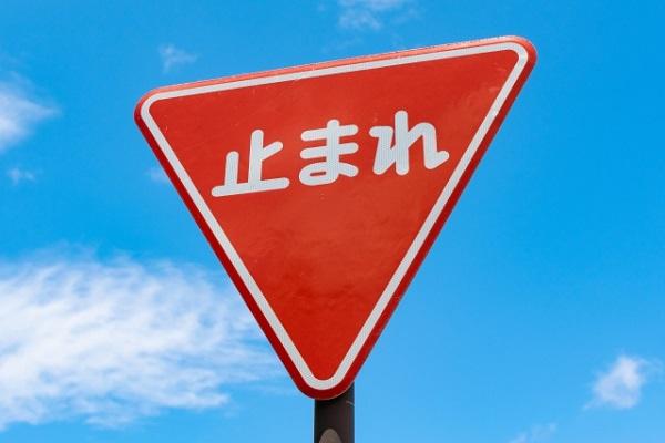 止まれ 標識